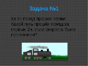 За 6ч поезд прошёл 480км. Какой путь прошёл поезд за первые 2ч, если скорост