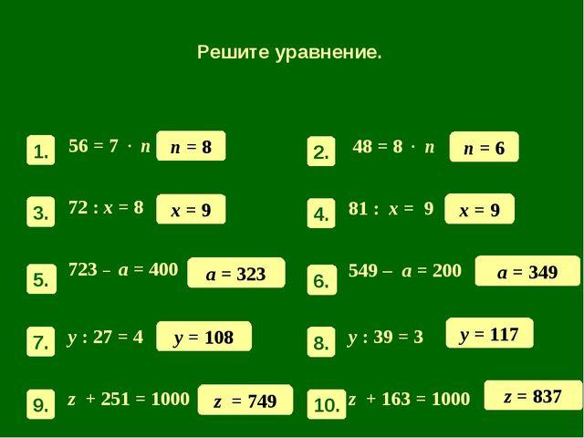 n = 8 x = 9 a = 323 y = 108 z = 749 n = 6 x = 9 a = 349 y = 117 z = 837 Решит...