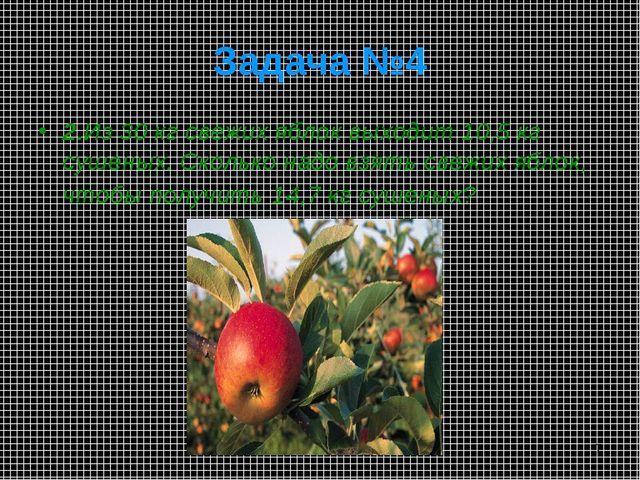 * 2.Из 30 кг свежих яблок выходит 10,5 кг сушеных. Сколько надо взять свежих...