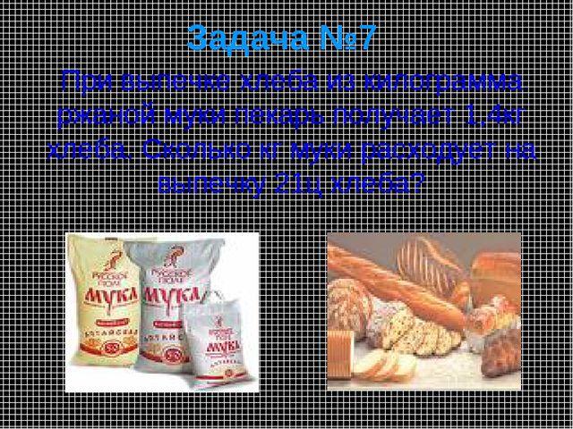 При выпечке хлеба из килограмма ржаной муки пекарь получает 1,4кг хлеба. Ско...