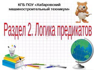 КГБ ПОУ «Хабаровский машиностроительный техникум»