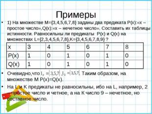 Примеры 1) На множестве M={3,4,5,6,7,8} заданы два предиката P(x):«х – просто