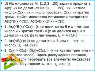 3) На множестве M={1,2,3…20} заданы предикаты A(x): «х не делиться на 5», B(x