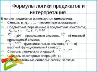 Формулы логики предикатов и интерпретация В логике предикатов используется си