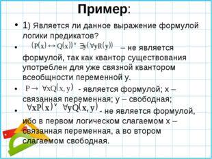 Пример: 1) Является ли данное выражение формулой логики предикатов? – не