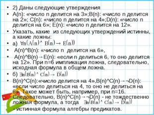 2) Даны следующие утверждения A(n): «число n делится на 3»;B(n): «число n дел