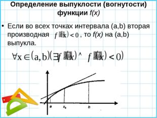 Определение выпуклости (вогнутости) функции f(x) Если во всех точках интервал