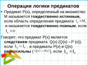 Операции логики предикатов Предикат Р(х), определенный на множество M называе