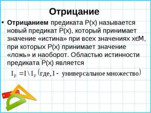 Отрицание Отрицанием предиката P(x) называется новый предикат P(x), который п