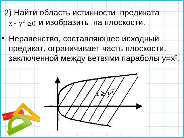 2) Найти область истинности предиката и изобразить на плоскости. Неравенство,...