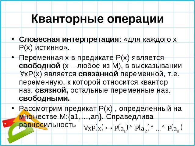Кванторные операции Словесная интерпретация: «для каждого х P(x) истинно». Пе...