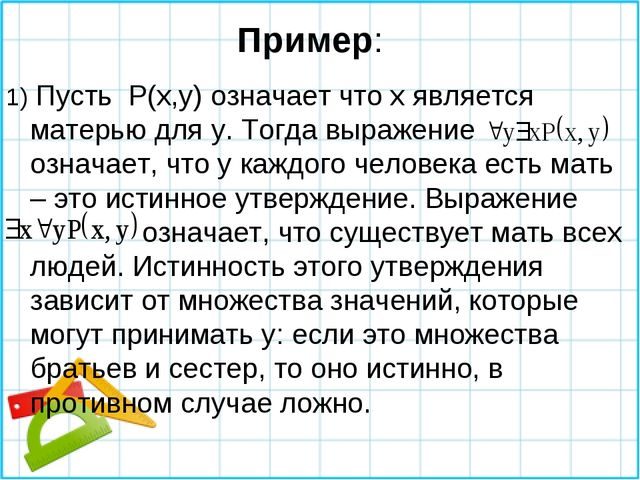 Пример: 1) Пусть P(x,y) означает что х является матерью для у. Тогда выражени...