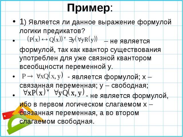 Пример: 1) Является ли данное выражение формулой логики предикатов? – не...