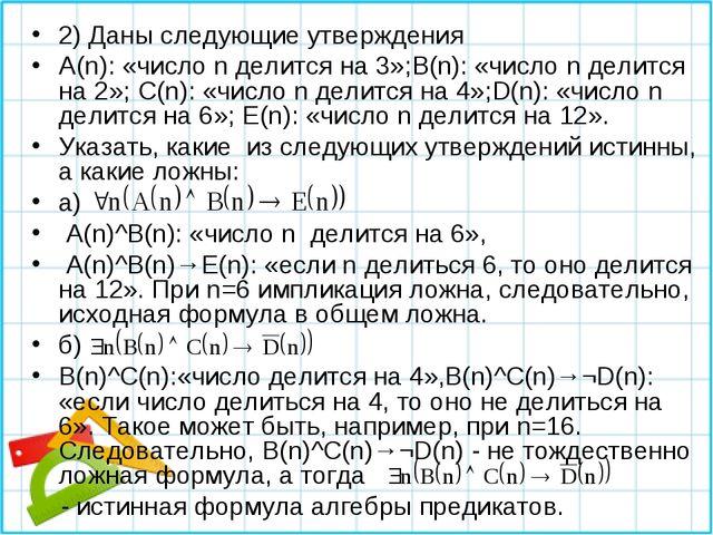 2) Даны следующие утверждения A(n): «число n делится на 3»;B(n): «число n дел...