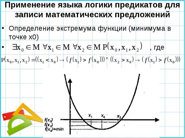 Применение языка логики предикатов для записи математических предложений Опре...