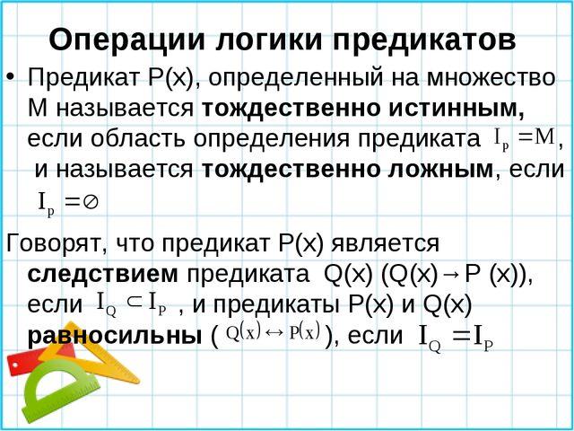 Операции логики предикатов Предикат Р(х), определенный на множество M называе...