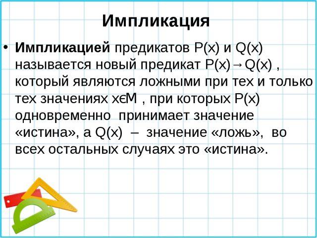 Импликация Импликацией предикатов P(x) и Q(x) называется новый предикат P(x)→...