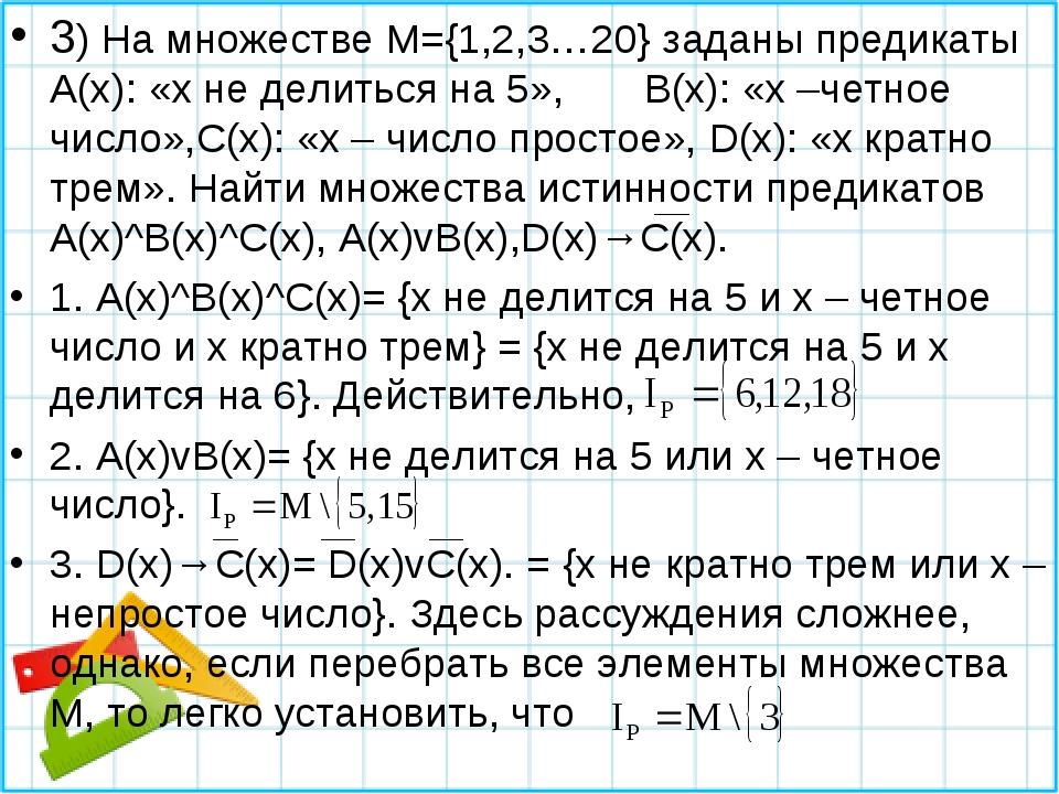 3) На множестве M={1,2,3…20} заданы предикаты A(x): «х не делиться на 5», B(x...