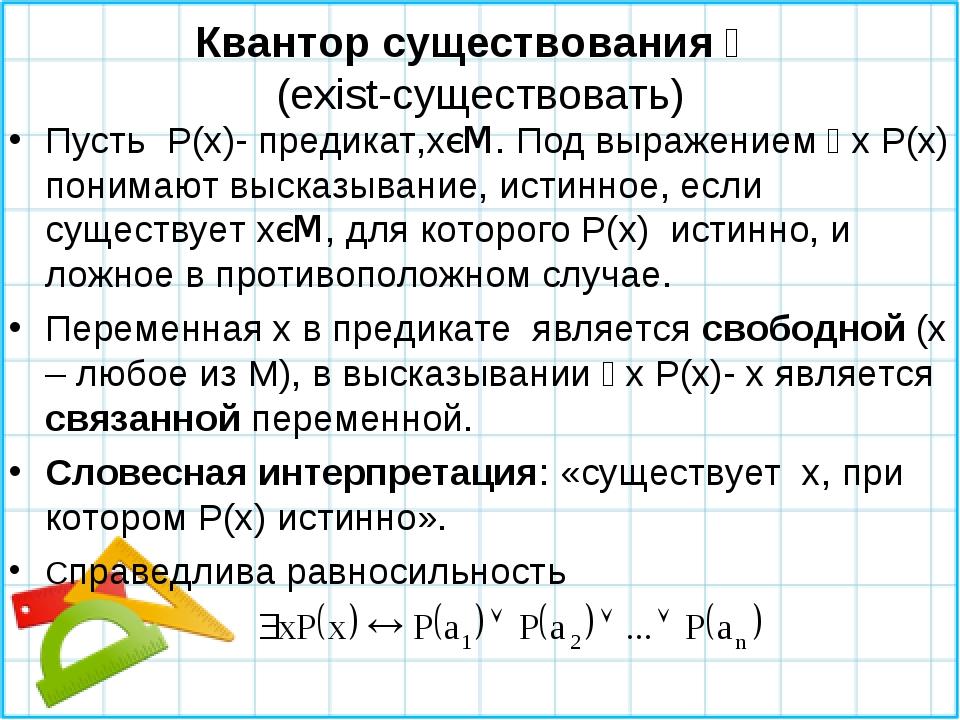 Квантор существования Ǝ (exist-существовать) Пусть P(x)- предикат,xєM. Под вы...
