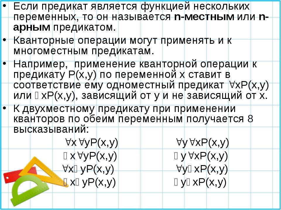 Если предикат является функцией нескольких переменных, то он называется n-мес...
