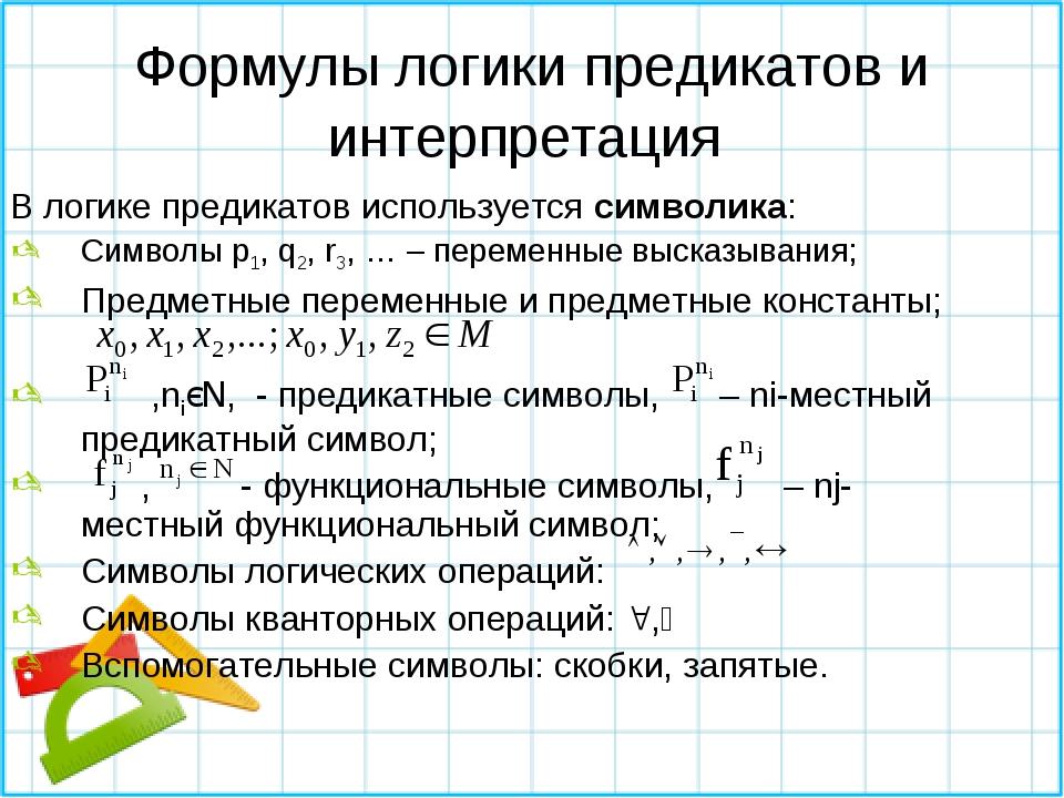 Формулы логики предикатов и интерпретация В логике предикатов используется си...