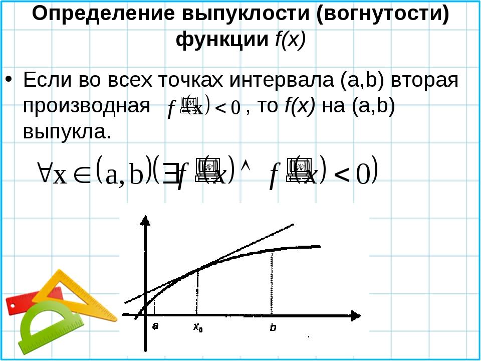 Определение выпуклости (вогнутости) функции f(x) Если во всех точках интервал...