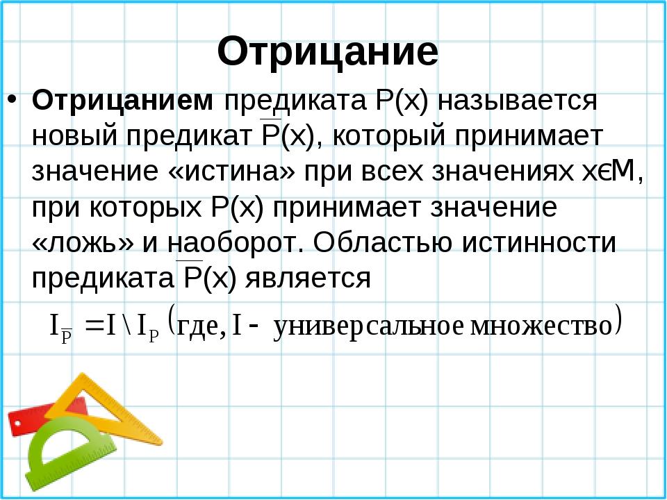 Отрицание Отрицанием предиката P(x) называется новый предикат P(x), который п...