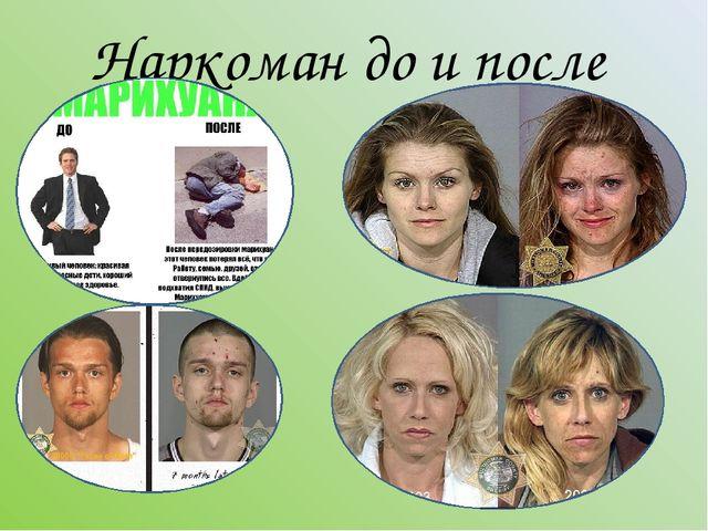Наркоман до и после
