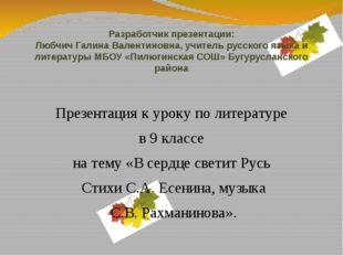 Разработчик презентации: Любчич Галина Валентиновна, учитель русского языка