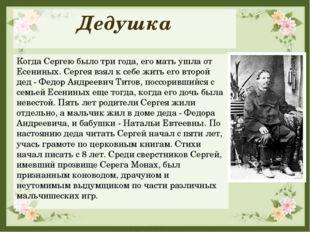 Дедушка Когда Сергею было три года, его мать ушла от Есениных. Сергея взял к