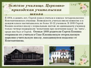 Земское училище. Церковно-приходская учительская школа В 1904, в девять лет,
