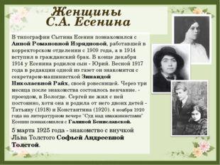 Женщины С.А. Есенина В типографии Сытина Есенин познакомился с Анной Романовн