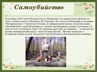Самоубийство 24 декабря 1925 Сергей Есенин уехал в Ленинград, где предполагал