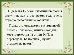 С детства Серёжа Рахманинов любил зиму, так как в это время года очень хорошо