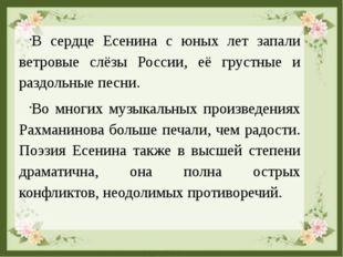 В сердце Есенина с юных лет запали ветровые слёзы России, её грустные и раздо