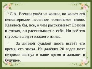 С.А. Есенин ушёл из жизни, но живёт его неповторимое песенное есенинское сло