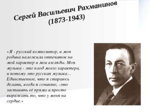 Сергей Васильевич Рахманинов (1873-1943) «Я - русский композитор, и моя родин
