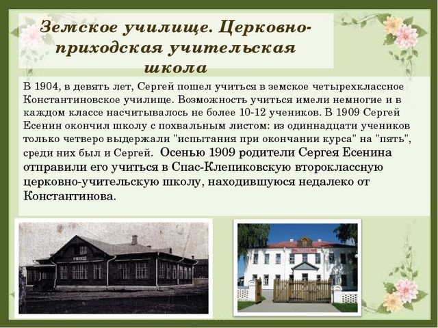 Земское училище. Церковно-приходская учительская школа В 1904, в девять лет,...