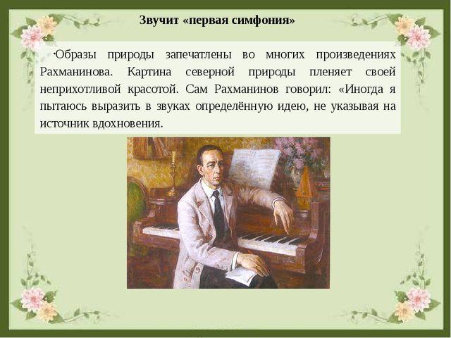 Образы природы запечатлены во многих произведениях Рахманинова. Картина север...