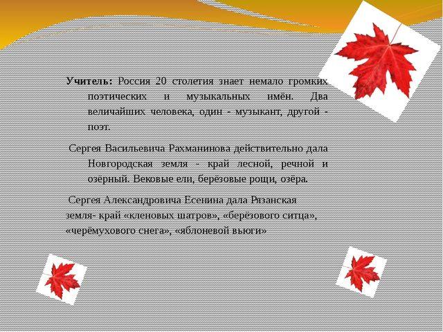 Учитель: Россия 20 столетия знает немало громких поэтических и музыкальных им...