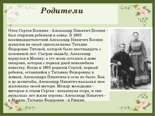 Родители Отец Сергея Есенина - Александр Никитич Есенин - был старшим ребенко...