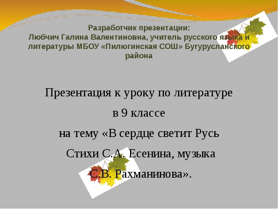 Разработчик презентации: Любчич Галина Валентиновна, учитель русского языка...