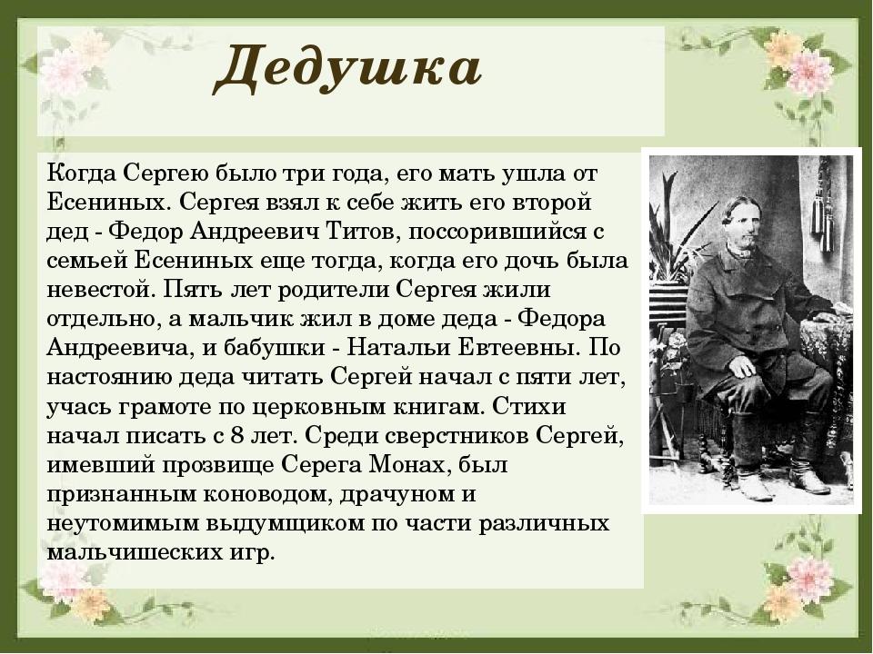 Дедушка Когда Сергею было три года, его мать ушла от Есениных. Сергея взял к...