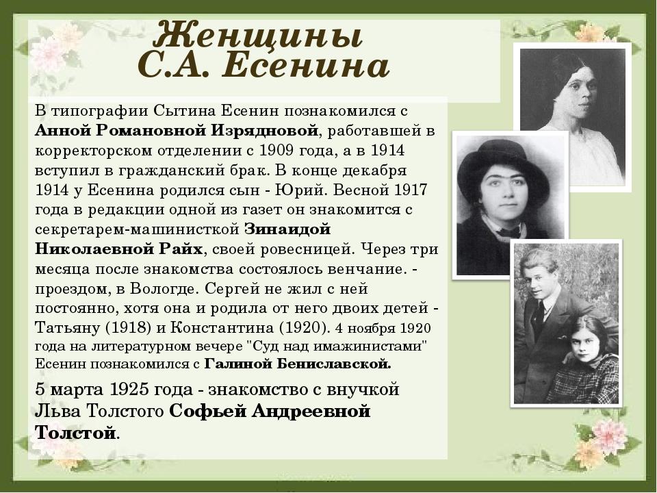 Женщины С.А. Есенина В типографии Сытина Есенин познакомился с Анной Романовн...