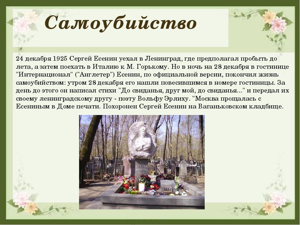 Самоубийство 24 декабря 1925 Сергей Есенин уехал в Ленинград, где предполагал...