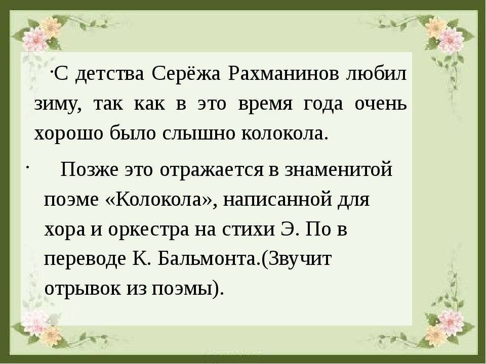 С детства Серёжа Рахманинов любил зиму, так как в это время года очень хорошо...