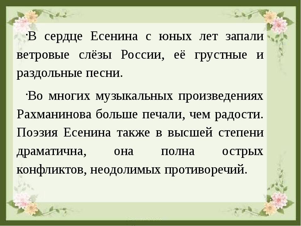 В сердце Есенина с юных лет запали ветровые слёзы России, её грустные и раздо...