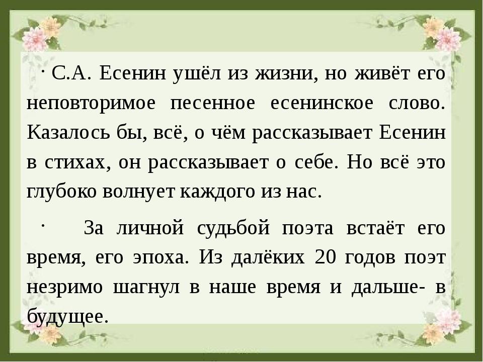 С.А. Есенин ушёл из жизни, но живёт его неповторимое песенное есенинское сло...