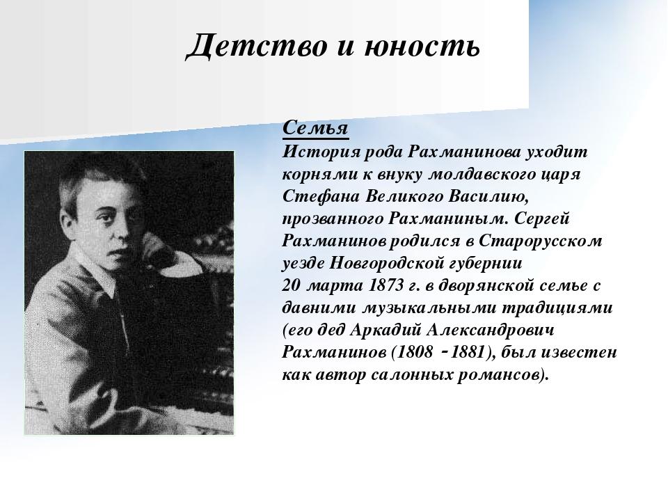 Детство и юность Семья История рода Рахманинова уходит корнями к внуку молдав...
