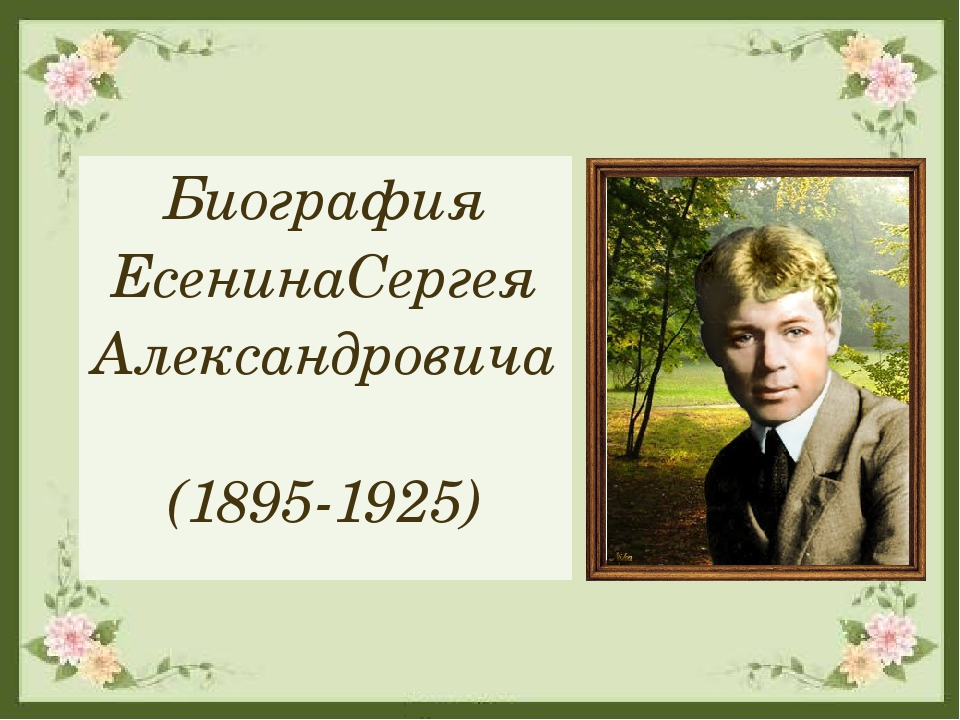 Биография Есенина Сергея Александровича (1895-1925)